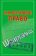 Павел Юрьевич Смирнов -Налоговое право. Шпаргалки