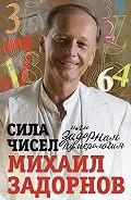 Михаил Задорнов - Сила чисел, или Задорная нумерология