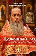 Владимир Головин - Церковный год. Праздничные проповеди