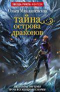 Ольга Миклашевская - Тайна острова Драконов