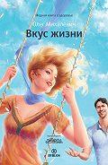 Олег Михалевич - Вкус жизни