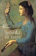 Вадим Иванович Фадин -Девочка на шаре (сборник)
