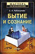 С. Л. Рубинштейн - Бытие и сознание