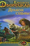 Елизавета Дворецкая -Стоячие камни. Книга 2: Дракон судьбы