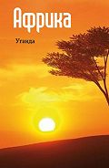 Илья Мельников -Восточная Африка: Уганда