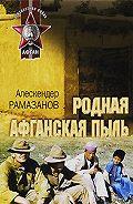 Алескендер Рамазанов -Родная афганская пыль
