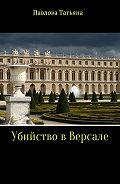 Татьяна Павлова -Убийство в Версале