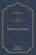 Леонид Андреев -Повести и рассказы (сборник)