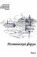 Коллектив Авторов -Поэтический форум. Антология современной петербургской поэзии. Том 2