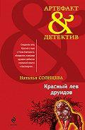 Наталья Солнцева - Красный лев друидов