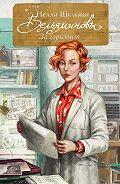 Нелли Шульман -Вельяминовы. За горизонт. Книга вторая