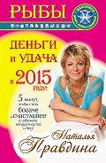 Наталия Правдина -Рыбы. Деньги и удача в 2015 году!