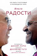Далай-лама XIV - Книга радости. Как быть счастливым в меняющемся мире