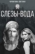 Светлана Черемухина -Слезы-вода