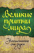 Сборник -Великие притчи мира, написанные от руки