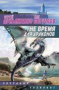 Ник Перумов -Не время для драконов