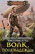 Александр Авраменко -Волк. Поля надежды