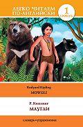 Редьярд Киплинг - Маугли / Mowgli
