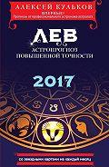 Алексей Кульков -Лев. 2017. Астропрогноз повышенной точности со звездными картами на каждый месяц
