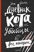 Энн Файн -Дневник кота-убийцы. Все истории (сборник)