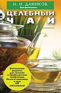 Николай Даников - Целебный чай