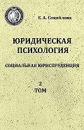 Екатерина Самойлова -Юридическая психология. Социальная юриспруденция. 2том
