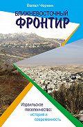 Велвл Чернин -Ближневосточный фронтир. Израильское поселенчество: история и современность