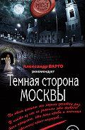 Мария Артемьева -Темная сторона Москвы