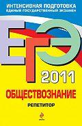 Анна Лазебникова, Е. Л. Рутковская, Максим Брандт - ЕГЭ 2011. Обществознание: репетитор