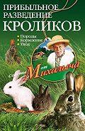 Николай Звонарев -Прибыльное разведение кроликов. Породы, кормление, уход