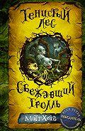 Мэтт Хейг -Тенистый лес. Сбежавший тролль (сборник)