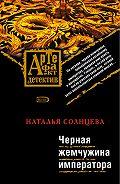 Наталья Солнцева -Черная жемчужина императора