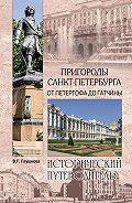 Вера Глушкова - Пригороды Санкт-Петербурга. От Петергофа до Гатчины