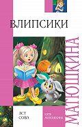 Катя Матюшкина - Влипсики