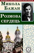 Микола Бажан - Розмова сердець