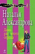 Наталья Александрова - Дама разбитого сердца
