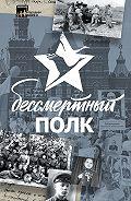 Коллектив авторов -Бессмертный полк. Истории и рассказы