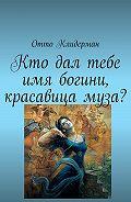 Отто Клидерман -Кто дал тебе имя богини, красавица муза?