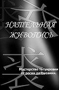 Илья Мельников -Мастерство татуировки от России до Океании