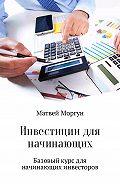 Матвей Моргун -Инвестиции для начинающих