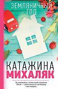 Катажина Михаляк -Земляничный год
