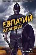 Лев Прозоров -Евпатий Коловрат. Легендарный воевода