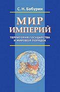 С.Н. Бабурин -Мир империй. Территория государства и мировой порядок