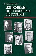 Владимир Алпатов -Языковеды, востоковеды, историки