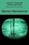 Михаил Гришкеев (Ярош-Барский) -Предел прочности. Трагедия АПРК СН к-141«КУРСК»