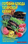 Р. Кожемякин -Готовим блюда татарской кухни