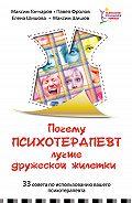 Павел Фролов -Почему психотерапевт лучше дружеской «жилетки». 33 совета по использованию вашего психотерапевта