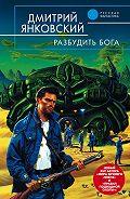 Дмитрий Валентинович Янковский -Разбудить бога