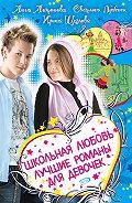 Светлана Лубенец - Школьная любовь (сборник)
