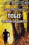 Рудольф Ложнов -Побег. Записки следователя